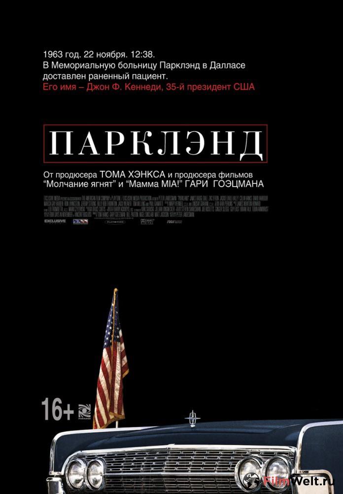 запрещенная правда 1941 фильм