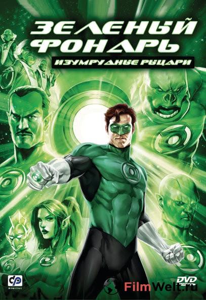 смотреть фильмы зеленый фонарь бесплатно:
