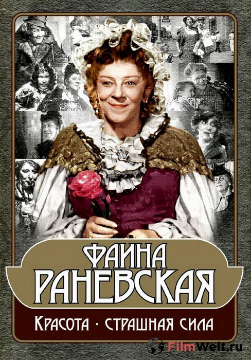 Биография Фаины Раневской
