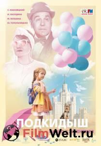 Посмотреть фильм Подкидыш 2019 в высоком качестве