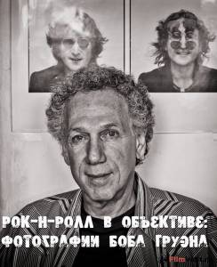 Онлайн кино Рок-н-ролл в объективе: Фотографии Боба Груэна / Rock «N» Roll Exposed: The Photography of Bob Gruen