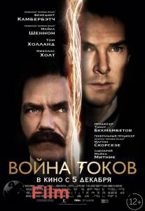 Фильм онлайн Война токов / The Current War / (2017) бесплатно