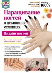 Дизайн и наращивание ногтей в домашних условиях