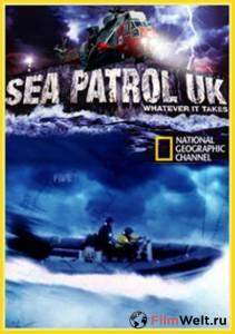 фильм патруль онлайн смотреть бесплатно: