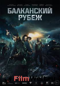 кино Балканский рубеж 2019 в высоком качестве