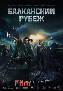 фильм Балканский рубеж 2019 онлайн