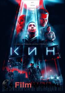 Смотреть видео Кин 2018 в высоком качестве