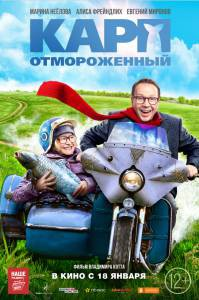 кино Карп отмороженный онлайн бесплатно