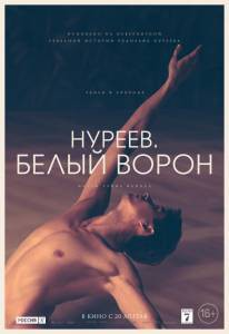 Смотреть кино Нуреев. Белый ворон 2019 в HD качестве