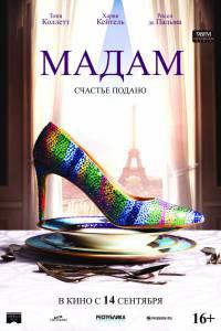 Посмотреть фильм Мадам онлайн