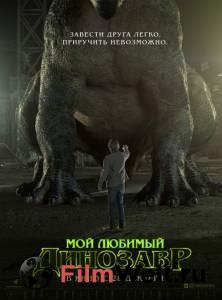 Смотреть  Мой любимый динозавр бесплатно