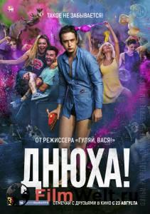 видео Днюха! онлайн бесплатно