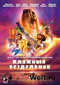 Посмотреть видео Пляжный бездельник 2019 в HD качестве