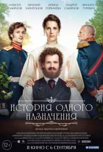 Смотреть фильм История одного назначения в HD качестве