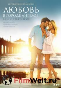 Смотреть фильм Любовь в городе ангелов в высоком качестве