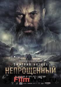 Смотреть фильм Непрощенный 2018