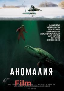 Смотреть кино Аномалия в HD качестве