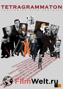 Смотреть кинофильм Тетраграмматон онлайн бесплатно