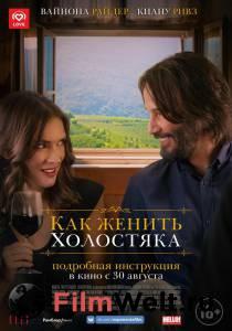 Посмотреть кино Как женить холостяка 2018 бесплатно