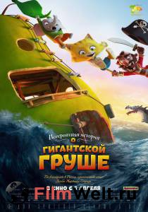 кино Невероятная история о гигантской груше
