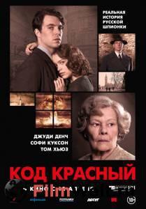 Посмотреть фильм Код Красный