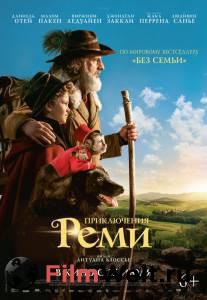 Посмотреть  Приключения Реми 2018