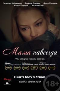 Посмотреть кино Мама навсегда онлайн