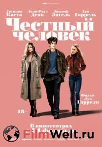 Посмотреть кино Честный человек 2018 онлайн бесплатно
