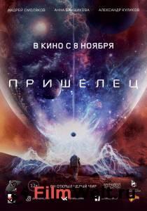 фильм Пришелец 2018