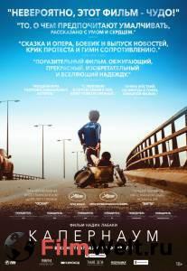 Смотреть кинофильм Капернаум 2018 бесплатно