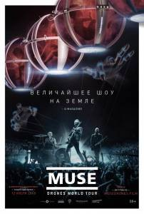 Фильм онлайн Muse: Мировой тур Drones - Muse: Drones World Tour - (2018) бесплатно в HD
