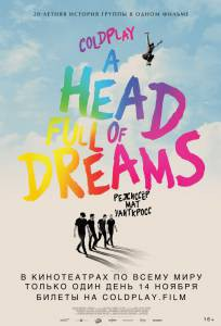 Смотреть Coldplay: A Head Full of Dreams Coldplay: A Head Full of Dreams 2018 бесплатно без регистрации