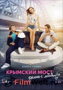 Смотреть фильм Крымский мост. Сделано с любовью! онлайн