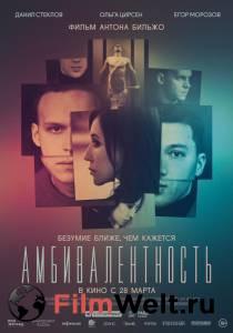 Смотреть фильм Амбивалентность 2018 онлайн