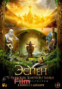 Смотреть фильм Эспен в поисках Золотого замка 2019 в высоком качестве