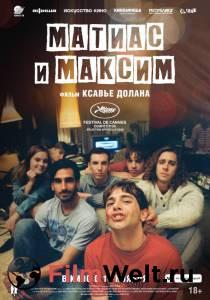 Посмотреть  Матиас и Максим 2019