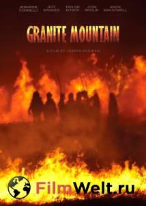 Смотреть кинофильм Гранитная гора в высоком качестве