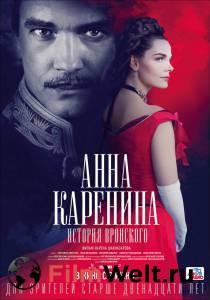 видео Анна Каренина. История Вронского