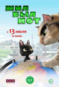 Смотреть фильм Жил был кот онлайн