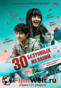 Смотреть кинофильм 30 безумных желаний 2018 бесплатно