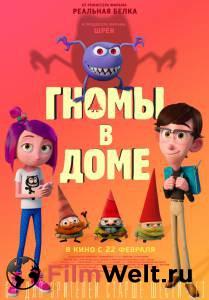 Смотреть кино Гномы в доме