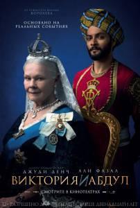 Виктория и Абдул в HD качестве