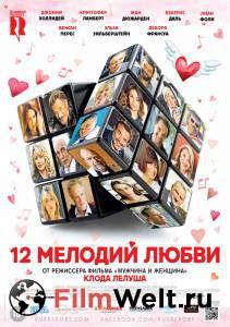 Смотреть кинофильм 12 мелодий любви в HD качестве