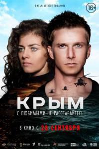 Смотреть кино Крым онлайн бесплатно