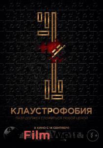 фильм Клаустрофобия онлайн