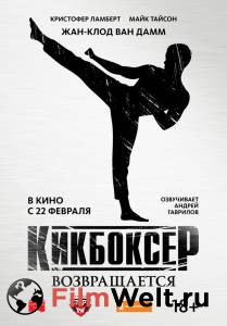фильм Кикбоксер возвращается бесплатно
