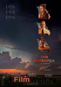 видео Три билборда на границе Эббинга, Миссури в высоком качестве