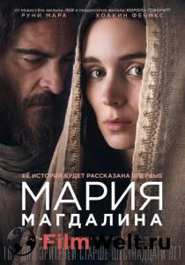 Посмотреть кино Мария Магдалина в высоком качестве