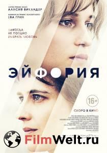 Смотреть кино Эйфория онлайн бесплатно