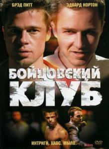 Смотреть кино Бойцовский клуб 1999 в HD качестве